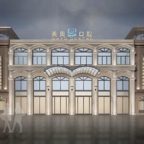重庆美奥口腔医院欧宝体育客户端设计